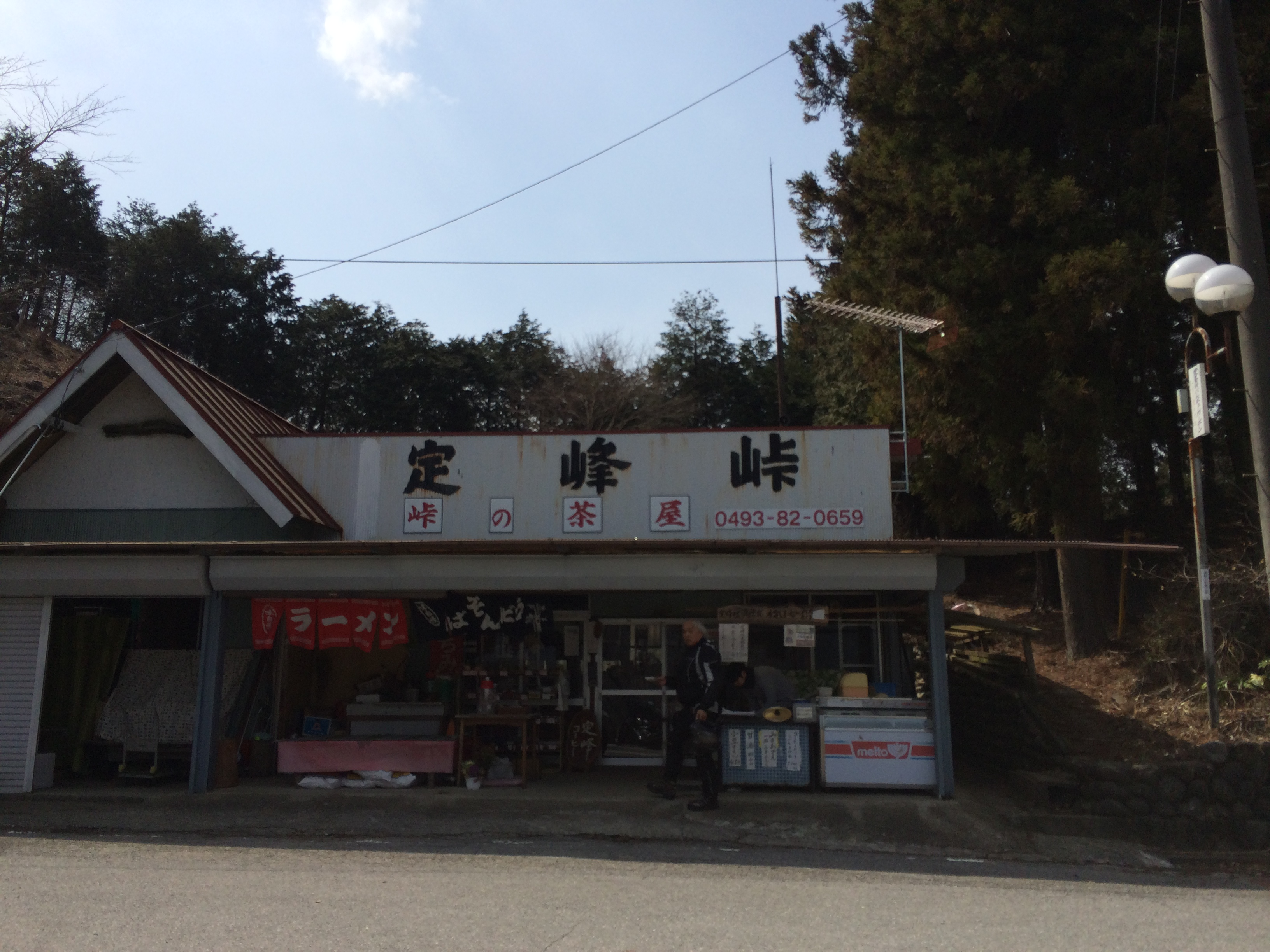 定峰峠鬼うどんツーリング [2015.3.22]