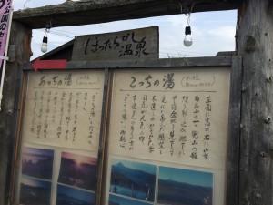ほったらかせないほったらかし温泉ツーリング【2015.4.19】