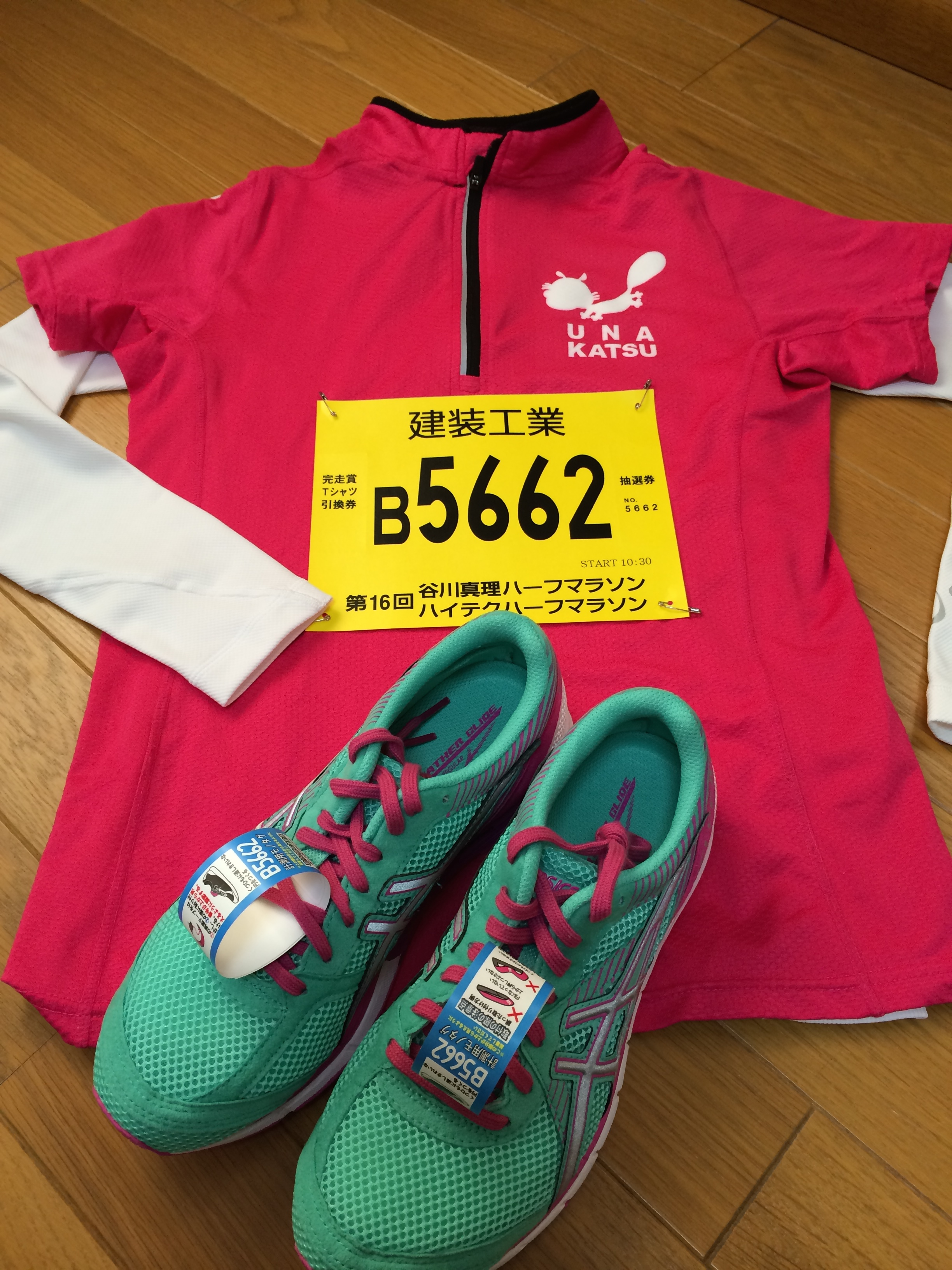 乳がんとの日々(16) 抗がん剤4回目を終えてハーフマラソンを走る