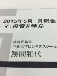 勝間塾月例会2015年5月20日「投資を学ぶ」