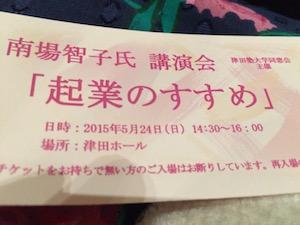 母校同窓会 南場智子さん講演(2015年5月23日)