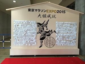 振り返ってみれば-東京マラソン2015と乳がんとの日々
