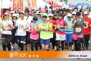 【東京30K】iPhoneを探せ 2015年10月10日 金沢マラソンに向けての試走