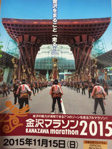 北陸新幹線開通記念  第1回金沢マラソンとぼっち旅(1)マラソン前の練習と当日の様子
