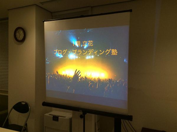 読者にとどくブログとは?プロブロガー立花岳志さんのブログ・ブランディング塾第3講に行ってきた!