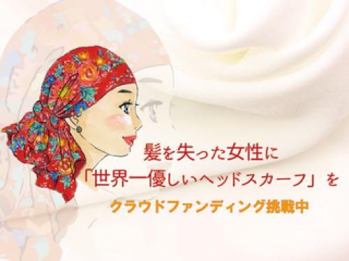 髪を失った女性に優しいヘッドスカーフを届けたいプロジェクト 抗がん剤治療を受けた経験からも応援したい