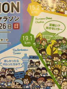 抗がん剤治療と運動:マラソン完走記(18) 大阪マラソンへ