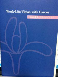 抗がん剤治療と運動:抗がん剤治療をしながらマラソンを走りきった記録(25)副作用を記録する「働きながらがん治療」