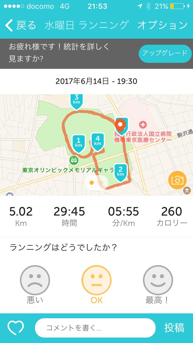 アラ還マラソン練習日記・サブ4.5を狙う⑦ 神戸マラソン落選!でも本命は…