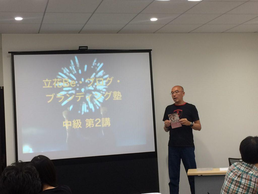 立花岳志さんの「立花Be・ブログ・ブランディング塾中級」第2講 人気ブログの作り方