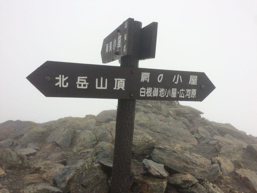 北岳登頂記2017年8月20-23日 霧で「何も見えねー」けどライチョウに遭遇!!!