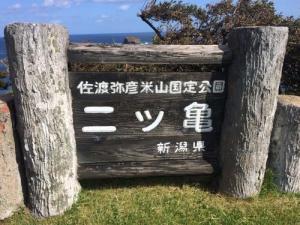 佐渡ヶ島ツーリング日記(3) 二つ亀、大野亀、姫津大橋、佐渡金山、そして日本海に沈む夕陽