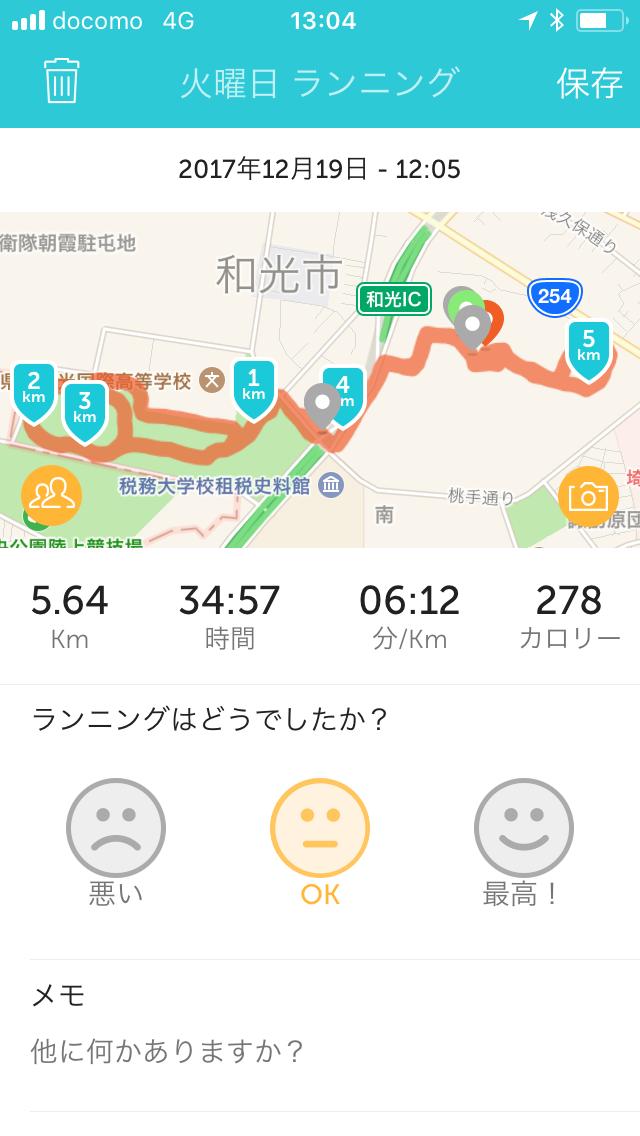 アラ還マラソン練習日記ー復活走友会!昼休み練習をする!!