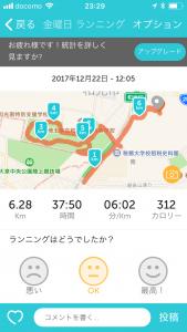 アラ還マラソン日記 ランニングメイトがありがたい!楽しい昼練