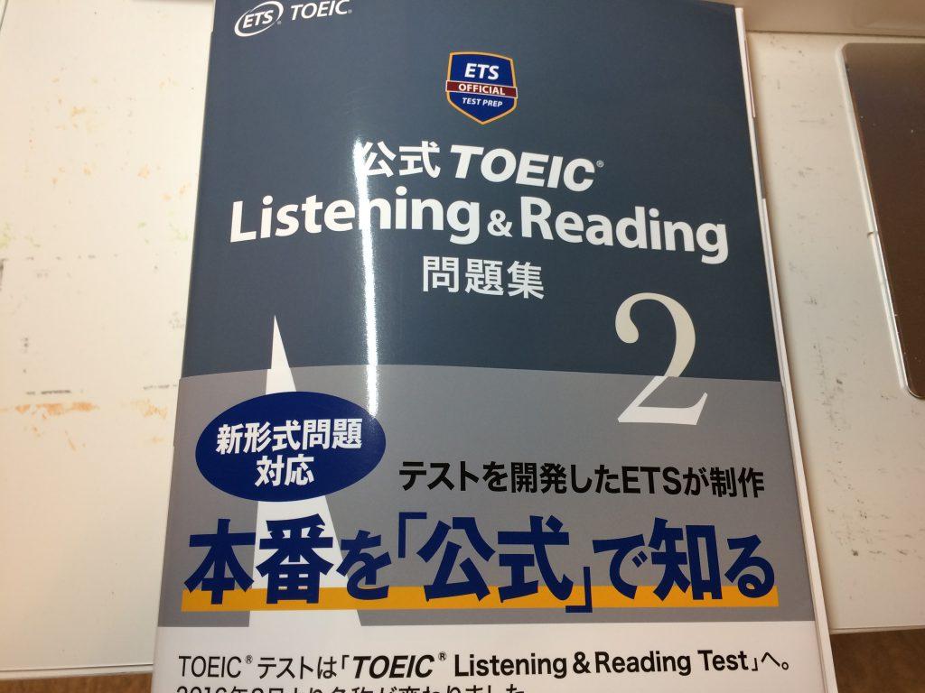 TOEIC満点勉強法 リスニングの高得点のコツは「忘れること」とリーディングの速さ!