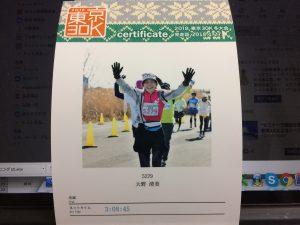 アラ還マラソン練習日記ー東京30K出走ー自己ベスト達成!(おまけ:ゴミ箱に頭から突入事件も??)