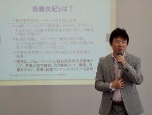 2018年2月24日 松橋良紀氏 彩塾公式セミナーでの教え:「上手に聞くコツ!」