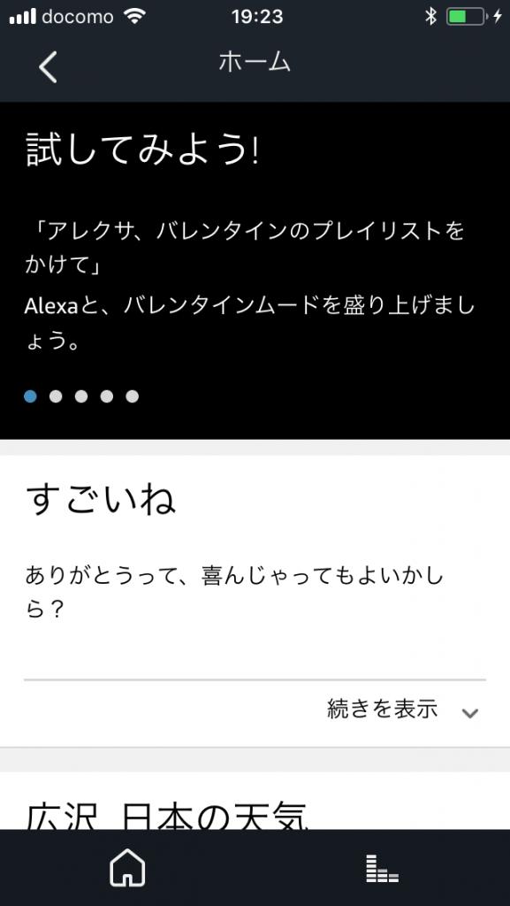 アレクサが来たよ!Amazon echo.dot とのお付き合いをはじめました。