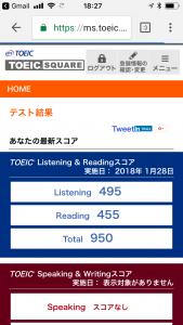 TOEIC受験 結果速報 リスニング495点(満点)、リーディング455点の950点 さあ、次の作戦は?