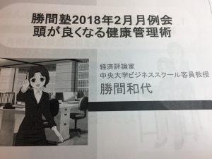 勝間塾2018年2月 月例会「頭が良くなる健康管理術」に参加してー個人的まとめと感想ー
