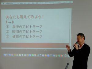 2018.2.24すぎちゃん(杉本正寛さん)の「アビトラージ・セミナー」を聞きました!