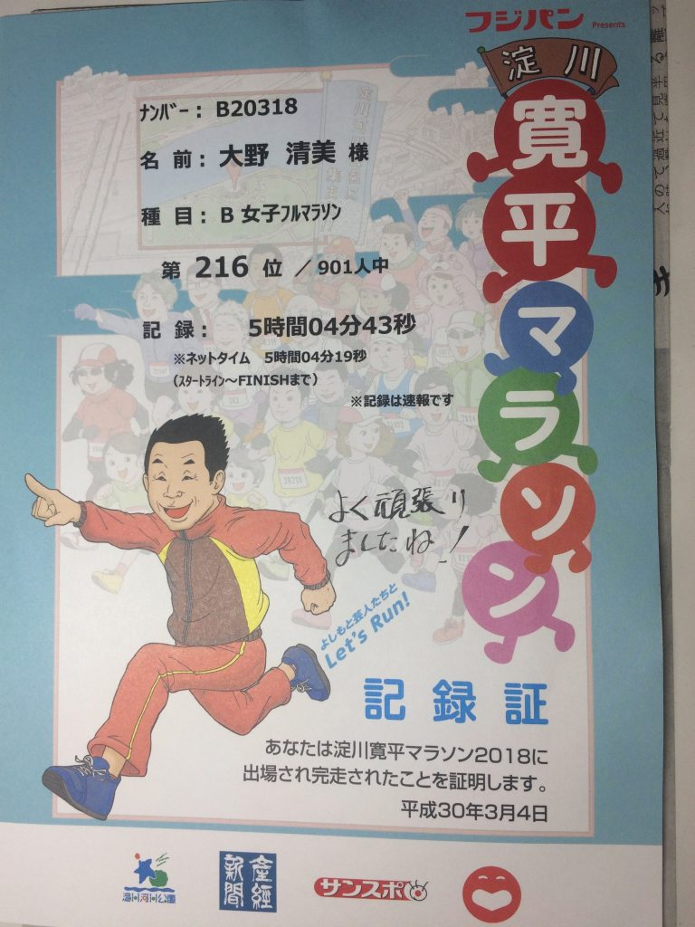 淀川 寛平マラソン2018(間寛平マラソン)参加記ー還暦前自己ベスト更新ならず!暑さでKO!ゾンビの群に混じる