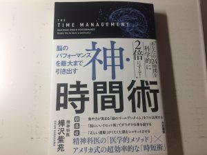 樺沢紫苑先生「神・時間術」ブックレビュー