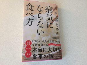 ブックレビュー 幕内秀夫 「日本人のための病気にならない食べ方」