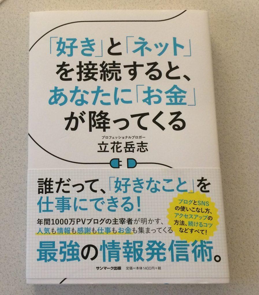 立花Be・ブログ・ブランディング塾 レベル2 を受講して(2018/4/1)