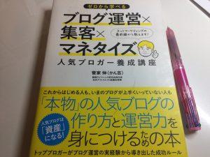 ブックレビュー「ブログ運営X集客Xマネタイズ」人気ブロガー養成講座 菅家 伸(かん吉)著 を読んで