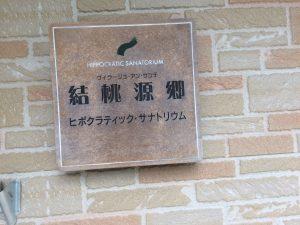 [断食体験]伊豆 石原結實 ヒポクラティックサナトリウム 1日目(2018年5月)