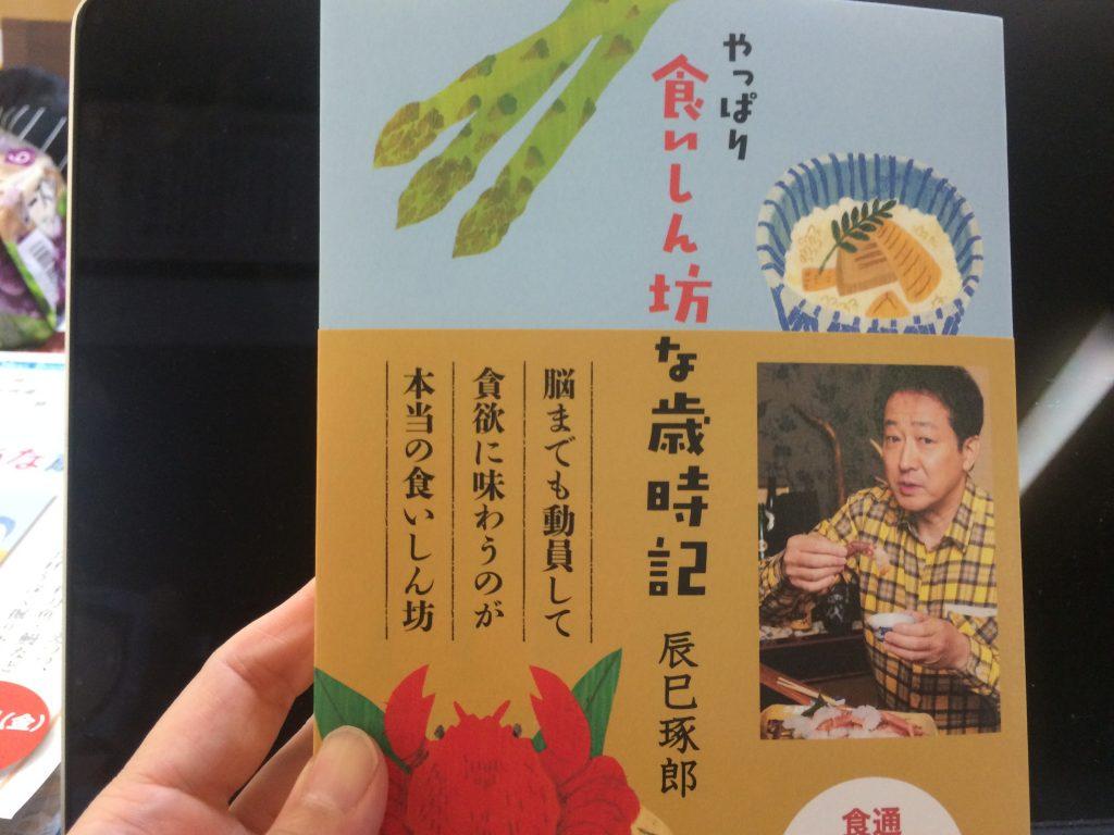 ブックレビュー辰巳琢郎「やっぱり食いしん坊な歳時記」と一夜限りのシンデレラ体験