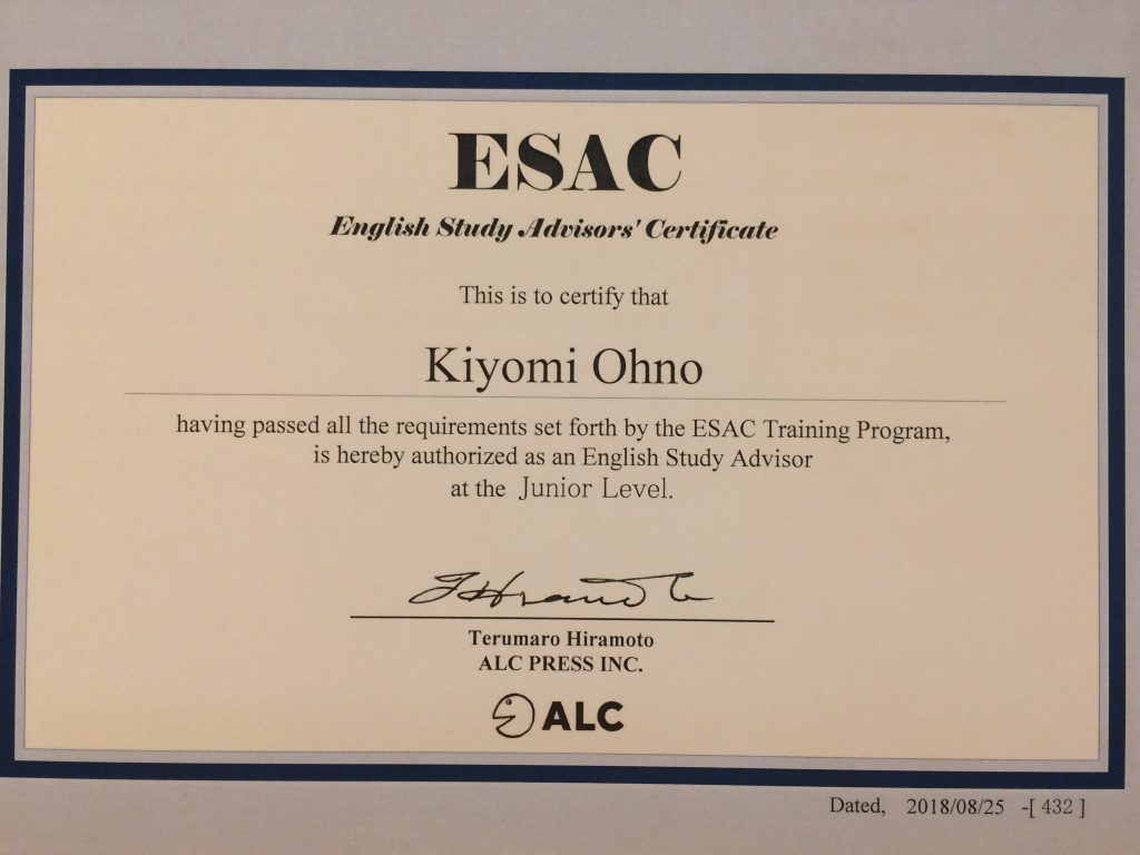 ESAC認定英語学習アドバイザー ワークショップ2日目(2018.8.26)