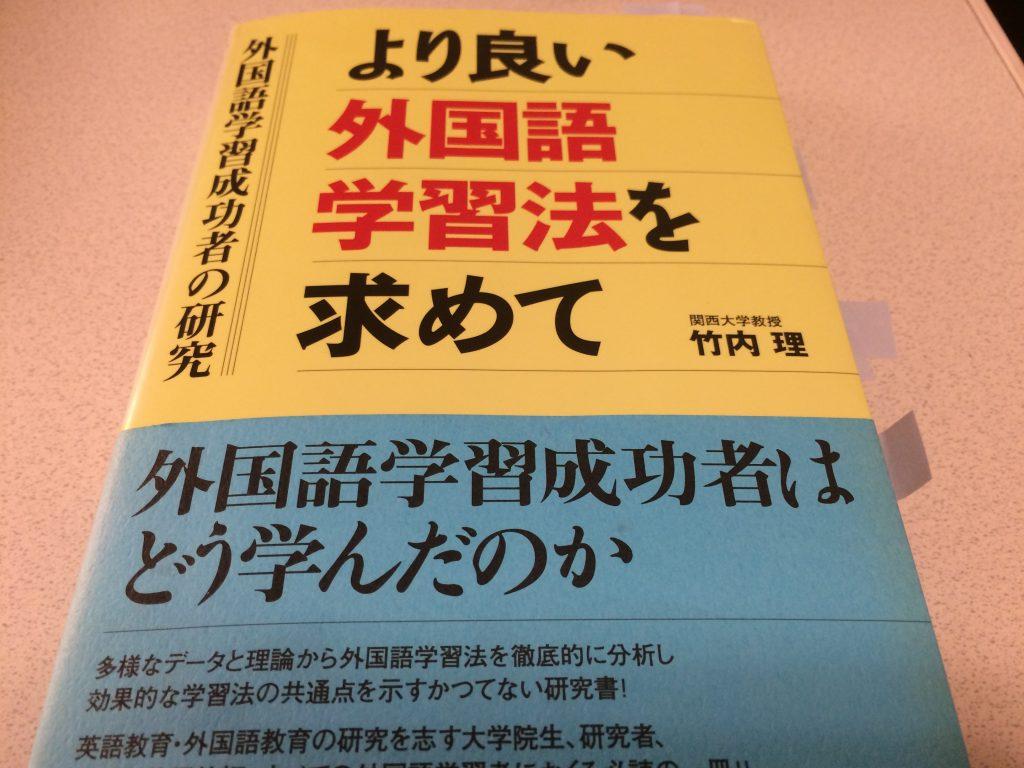 【ブックレビュー】「より良い外国語学習法を求めて」by竹内理 ESAC英語学習アドバイザー課題の1つとして読み解く