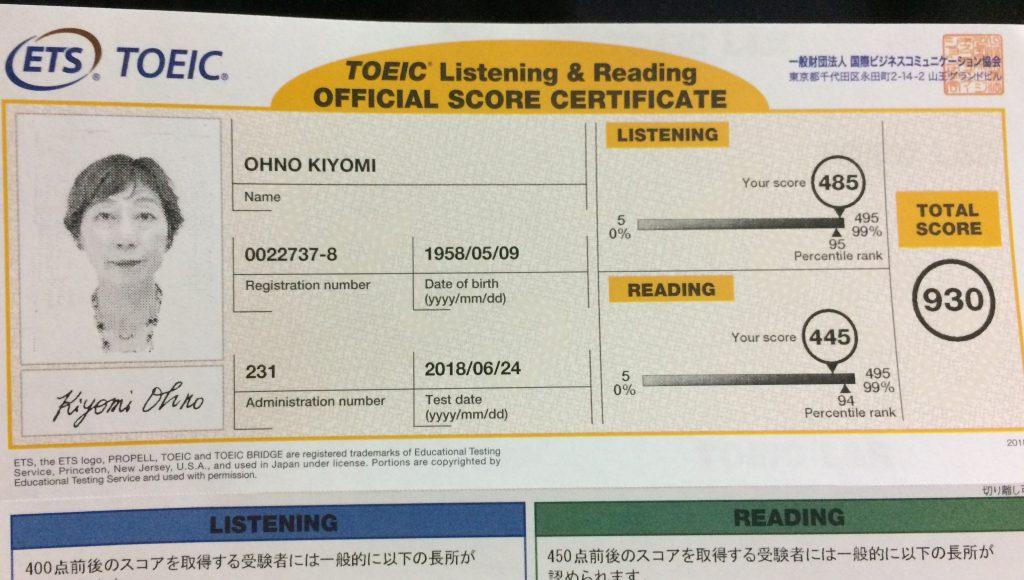 【TOEIC失敗談】6月の受検は前代未聞の大失敗「やっぱり勉強しないとね」