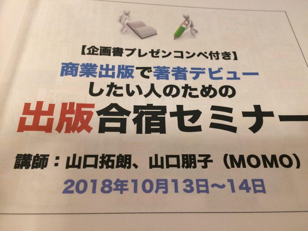 山口拓朗・山口朋子主催:出版合宿セミナーに参加・オファーをいただきました!(2018/10/13-14)