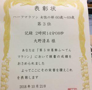 アラ還マラソン練習日記:還暦自己ベストを目指して「葛飾ふーてんマラソン」年代別3位入賞!
