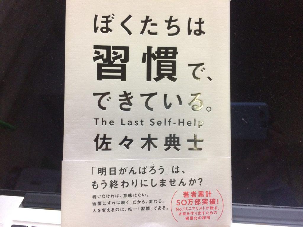 書評【ぼくたちは習慣でできている】 佐々木典士(sasaki norio)著
